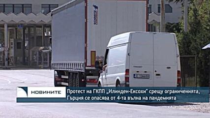 """Протест на ГКПП """"Илинден-Ексохи"""" срещу ограниченията, Гърция се опасява от 4-та вълна на пандемията"""