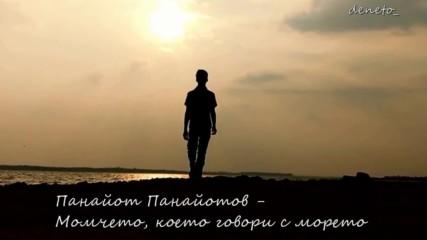 Панайот Панайотов - Момчето, което говори с морето