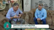 """""""Офанзива с Любо Огнянов"""": Гост е Алек Попов"""