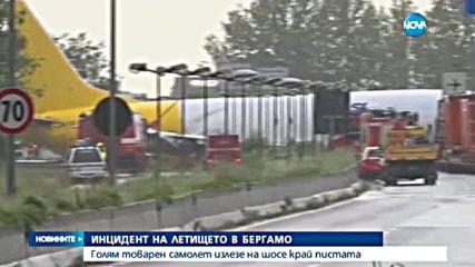 Самолет излезе от пистата, спря на шосе в Бергамо