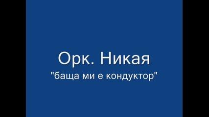 Орк.никая-баща ми е кондуктор