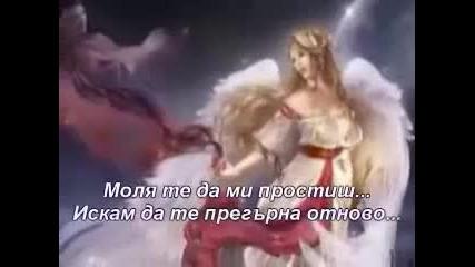 Sylver - Forgiven - Превод