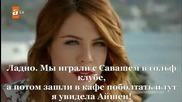 Днешните придворни Bugunun Saraylisi 2013 еп.36 С2 Турция Руски суб.