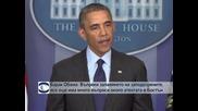 Барак Обама: Все още има много въпроси около атентата в Бостън