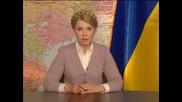 Юлия Тимошенко: Войната в Украйна ще сложи край на режима на Путин