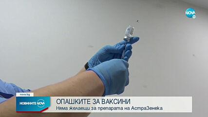Масов отлив от желаещи да се ваксинират с препарата на AstraZeneca