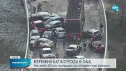 Тежка верижна катастрофа с близо 20 коли край Детройт