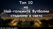 Топ 10 - Най-огромни стадиони в света!