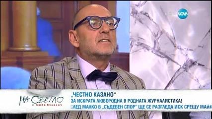 Любен Дилов-син и Огнян Стефанов ще коментират войната за и срещу българската журналистика