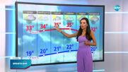 Прогноза за времето (22.06.2021 - обедна емисия)
