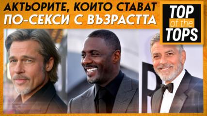 Актьорите, на които годините им отиват