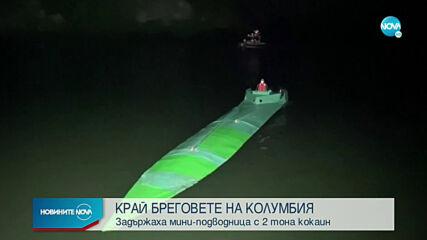 Задържаха мини-подводница с 2 тона кокаин край Колумбия