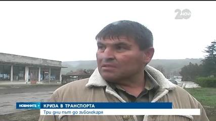 Транспортна криза в малките населени места в Добричко