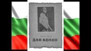 118 години от рождението на Дан Колов