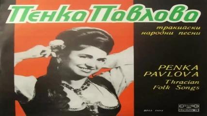 Пенка Павлова - Тракийски народни песни