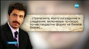 "Цветан Василев за сделките с ""Виваком"", НУРТС и ""Петрол"""