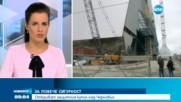 Откриват защитният купол над атомната електроцентрала в Чернобил
