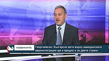 Георгиевски: Българско вето върху македонската евроинтеграция ще е вредно и за двете страни