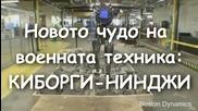 Новото чудо на военната техника: Киборги-нинджи