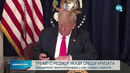 Тръмп подписа серия от укази за помощ на останалите без работа
