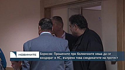 Борисов: Промените при болничните няма да се входират в НС, въпреки това синдикатите на протест