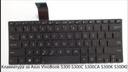 Нова клавиатура за Asus Vivobook S300 S300ki S300k S300c S300ca от Screen.bg