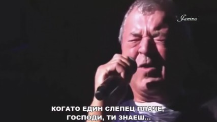 Превод - Deep Purple - When a blind man cries