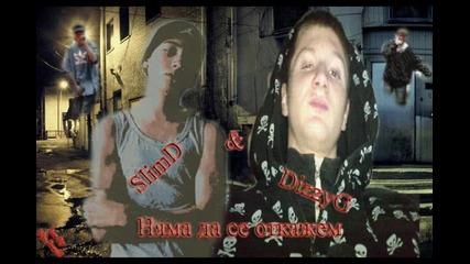 Slim D & Dizzy G - няма да се откажем