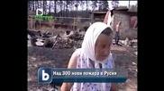 Пожарите се завръщат - този път в Русия