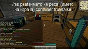 Minecraft използване на плъгина за residence в сървъра Ironcraft - Bg