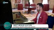 """""""Мост между култури"""": Свързване на хората по света чрез музика"""