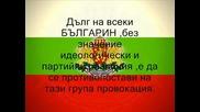 България,  а не Бългейрия! / Не на гей парада в София!