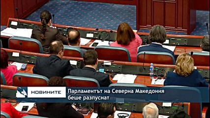 Парламентът в Република Северна Македония беше разпуснат