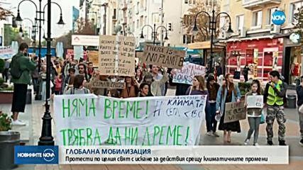 Глобална стачка, посветена на борбата с климатичните промени