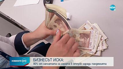 БИЗНЕСЪТ ИСКА: 80% от заплатата за хората в отпуск заради пандемията