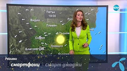 Прогноза за времето (10.09.2020 - централна емисия)