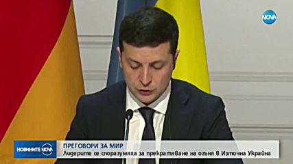 Прекратяване на огъня в Източна Украйна