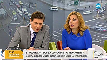 Може ли да осъдят младеж, рисувал по Паметника на Съветската армия?