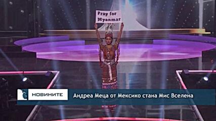 Андреа Меца от Мексико стана Мис Вселена