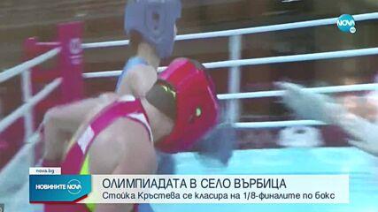 Стойка Кръстева стартира с победа на Олимпиадата