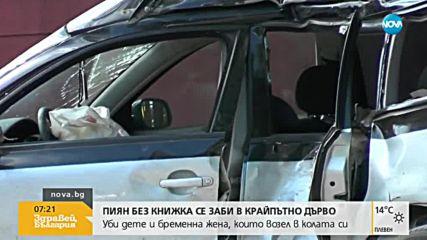 ПИЯН БЕЗ КНИЖКА СЕ ЗАБИ В КРАЙПЪТНО ДЪРВО: Уби дете и бременна жена, които возел в колата си