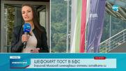 Борислав Михайлов оттегли оставката си от БФС