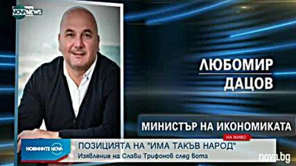 Видеообръщение на Слави Трифонов