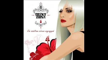 Peggy zina An magapas [new Promo] 2009 track01 to pathos einai Aformi