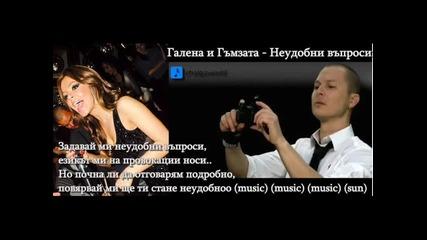 Галена и Гъмзата - Неудобни въпроси ... 2011