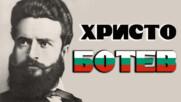 Портретъ: Христо Ботев