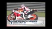 Дани Педроса най-бърз на първите тестове в Мото Гран при