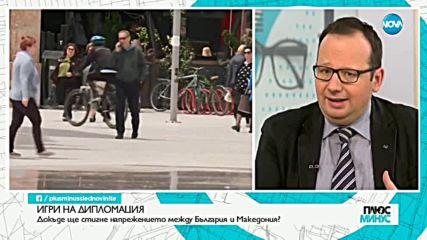 Докъде ще стигне напрежението между България и Македония?