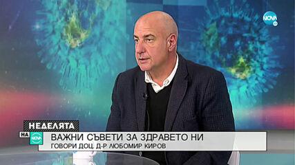 Доц. Любомир Киров: Консултирането по телефон се използва в много страни