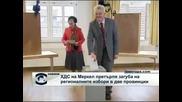 """Атомен вот за Меркел в Баден-Вюртемберг, """"Зелените"""" за първи път ще излъчат премиер на провинция"""